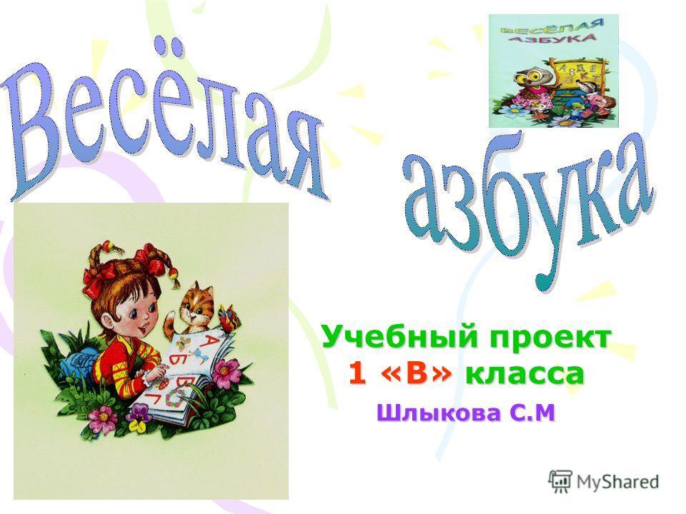 Учебный проект 1 «В» класса Шлыкова С.М
