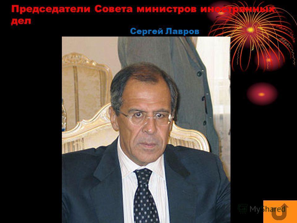 Председатели Совета министров иностранных дел Сергей Лавров