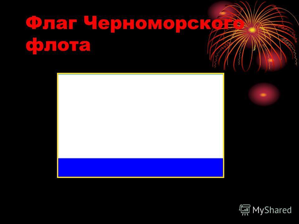 Флаг Черноморского флота