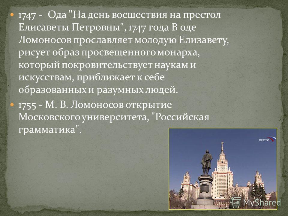 1747 - Ода
