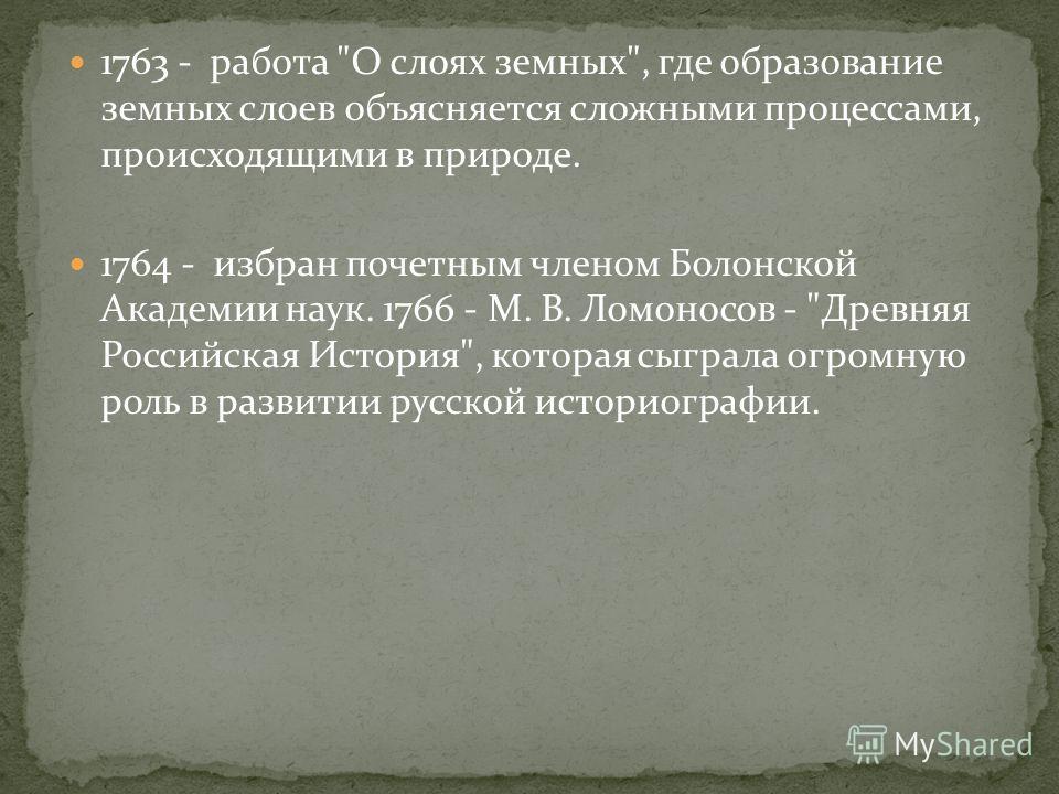 1763 - работа