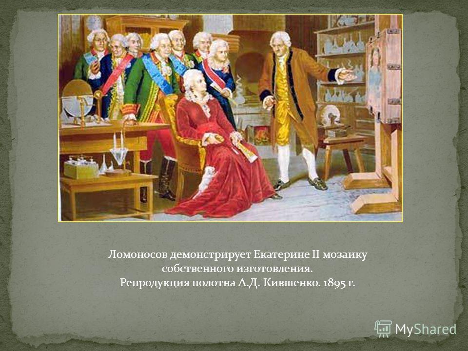 Ломоносов демонстрирует Екатерине II мозаику собственного изготовления. Репродукция полотна А.Д. Кившенко. 1895 г.