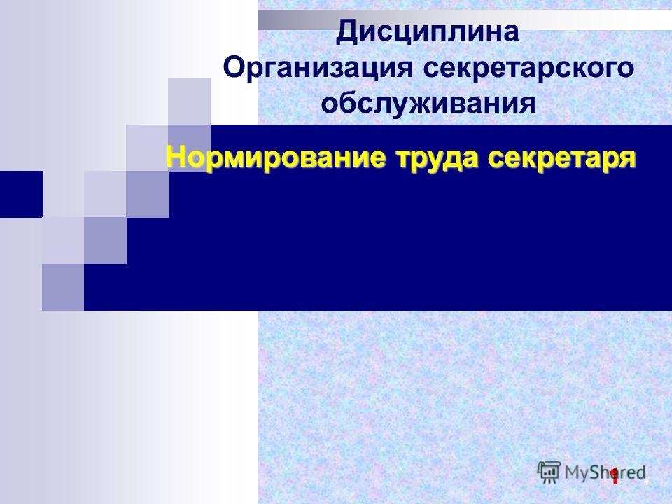 Нормирование труда секретаря Дисциплина Организация секретарского обслуживания 1 1 1