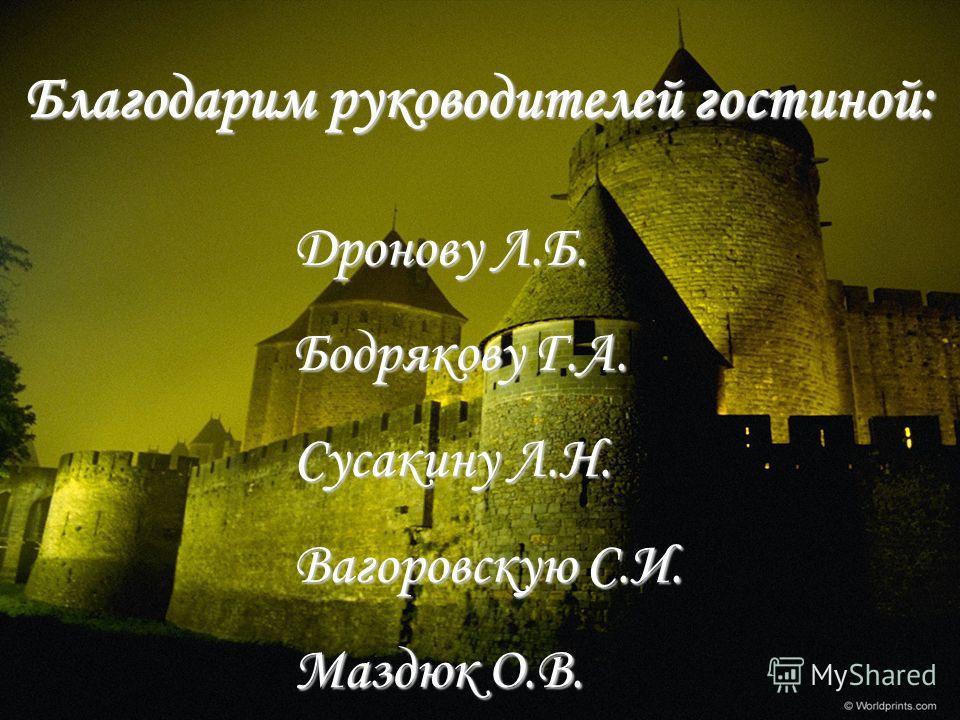 Благодарим руководителей гостиной: Дронову Л.Б. Бодрякову Г.А. Сусакину Л.Н. Вагоровскую С.И. Маздюк О.В.