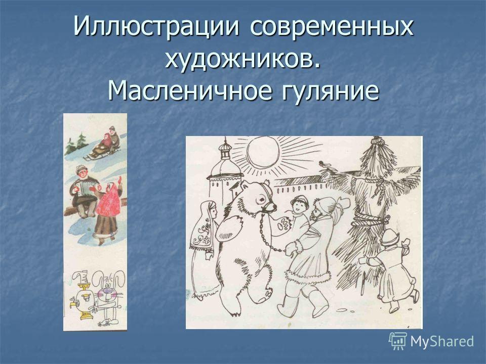 Иллюстрации современных художников. Масленичное гуляние