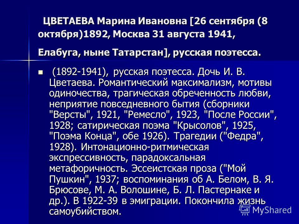 ЦВЕТАЕВА Марина Ивановна [26 сентября (8 октября)1892, Москва 31 августа 1941, Елабуга, ныне Татарстан], русская поэтесса. ЦВЕТАЕВА Марина Ивановна [26 сентября (8 октября)1892, Москва 31 августа 1941, Елабуга, ныне Татарстан], русская поэтесса. (189