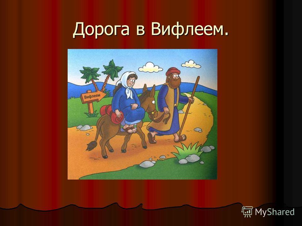 Дорога в Вифлеем.