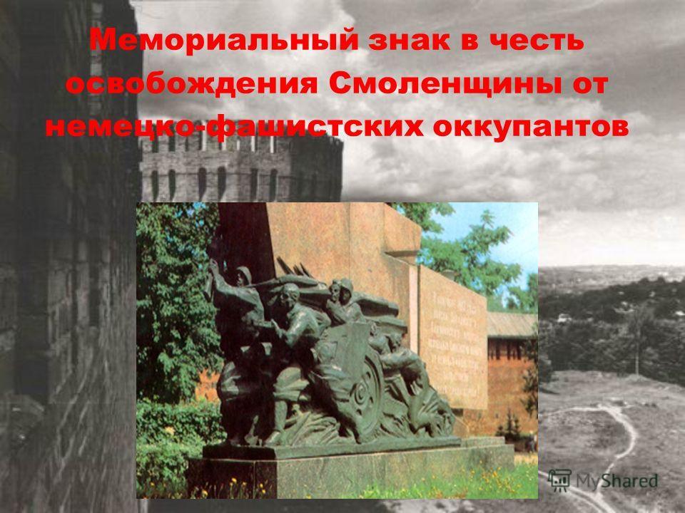 Мемориальный знак в честь освобождения Смоленщины от немецко-фашистских оккупантов