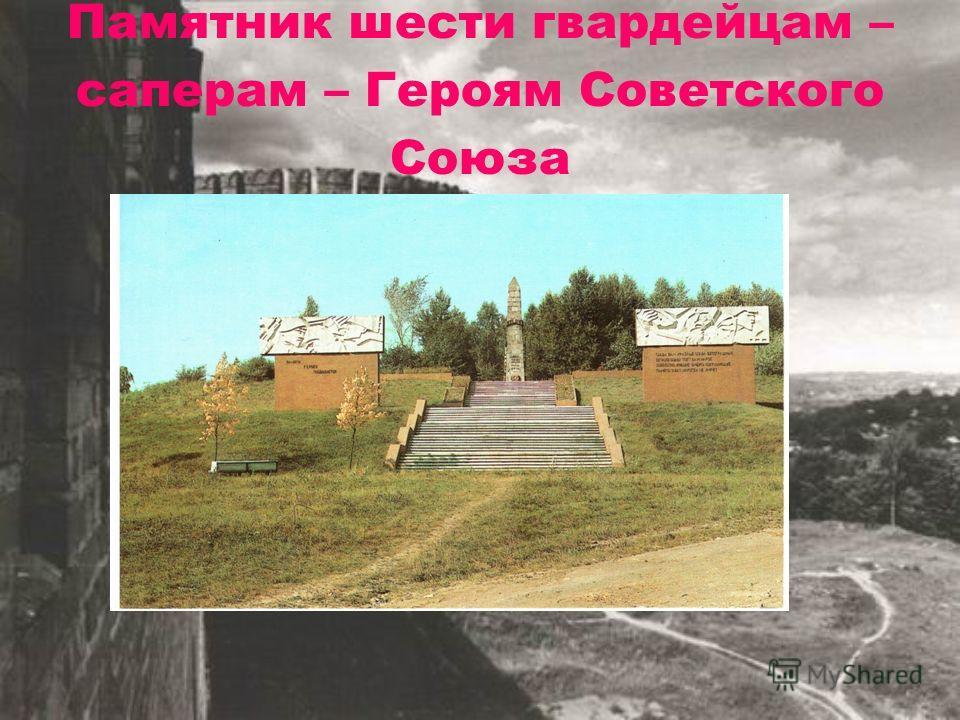 Памятник шести гвардейцам – саперам – Героям Советского Союза