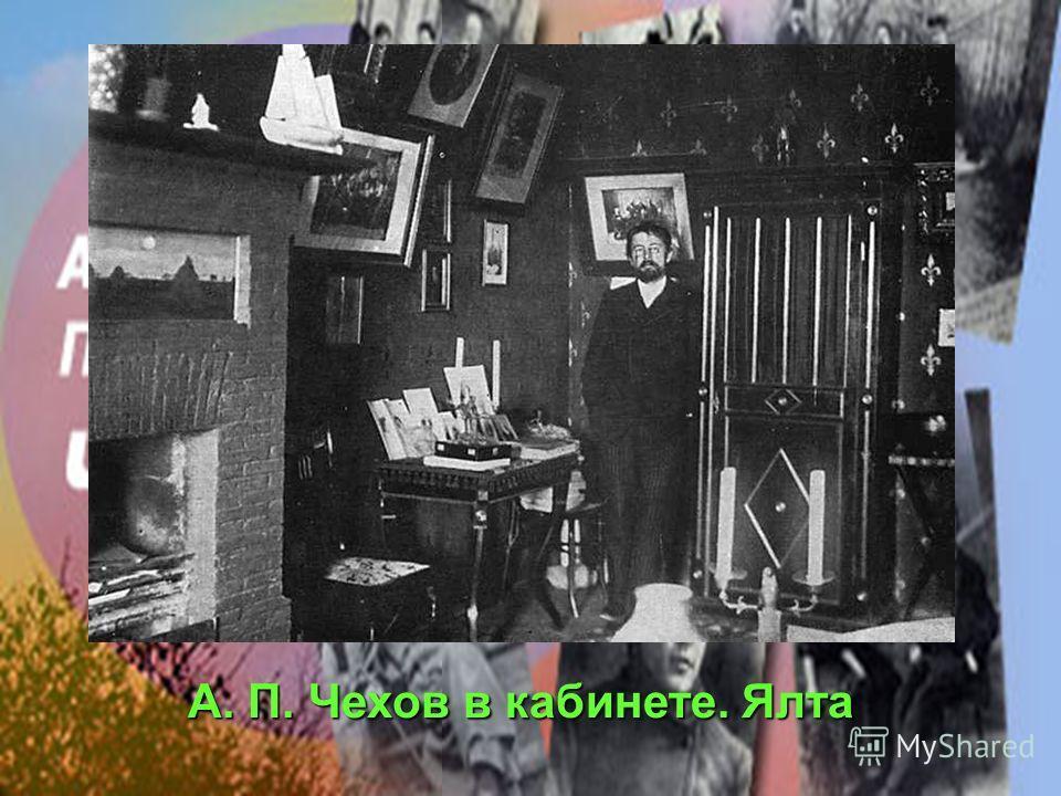 А. П. Чехов в кабинете. Ялта