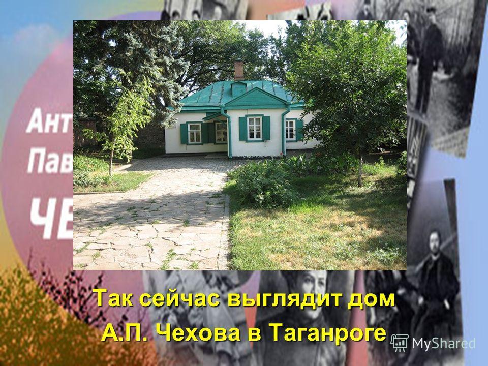 Так сейчас выглядит дом А.П. Чехова в Таганроге