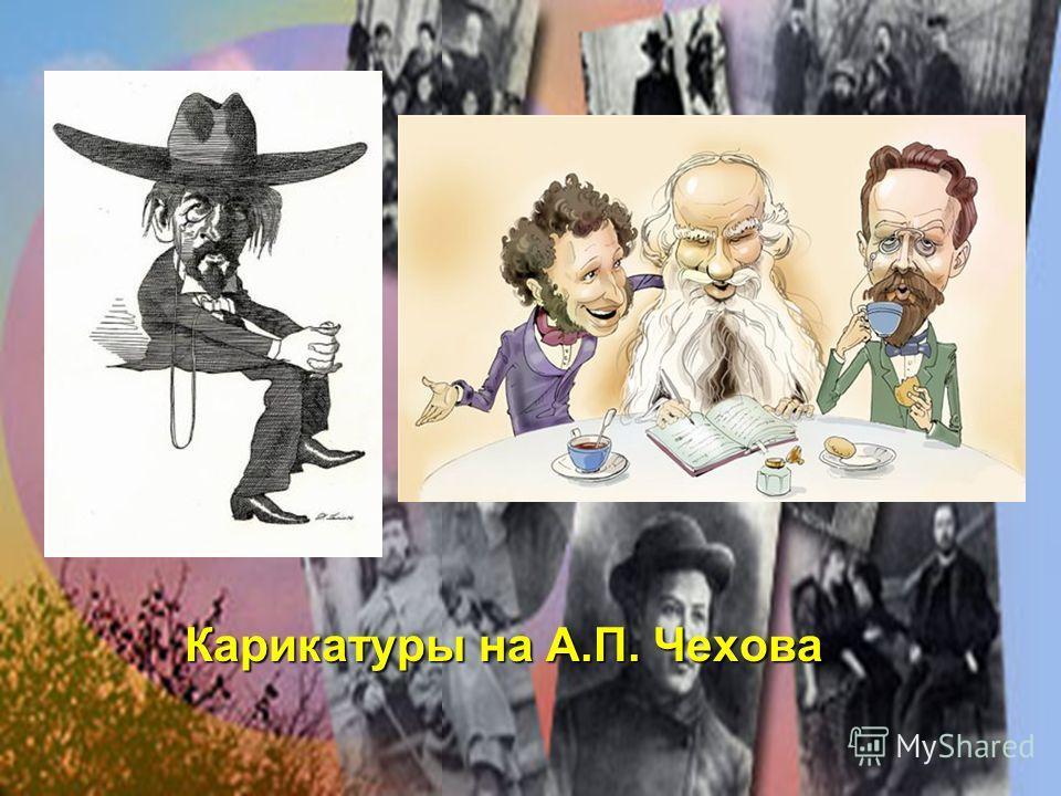 Карикатуры на А.П. Чехова