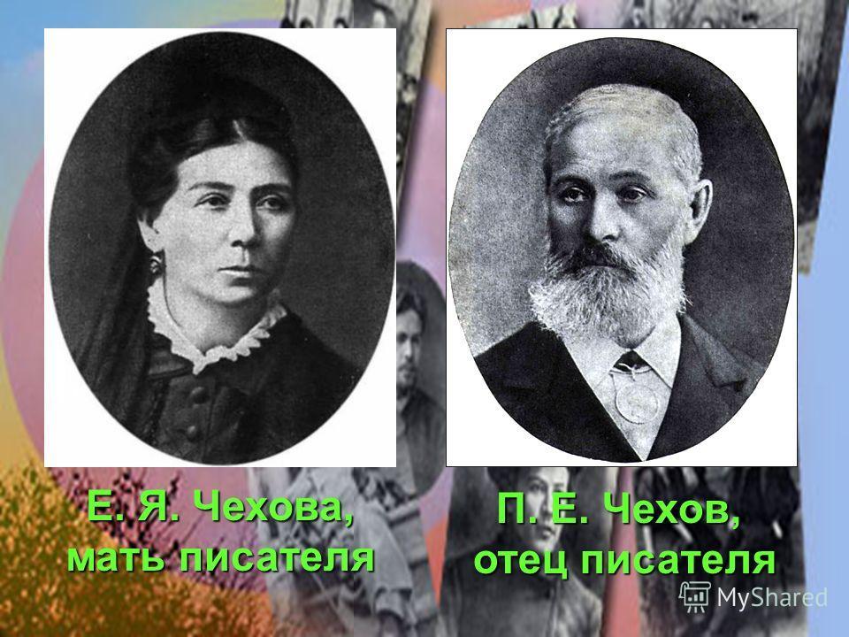 Е. Я. Чехова, мать писателя П. Е. Чехов, отец писателя