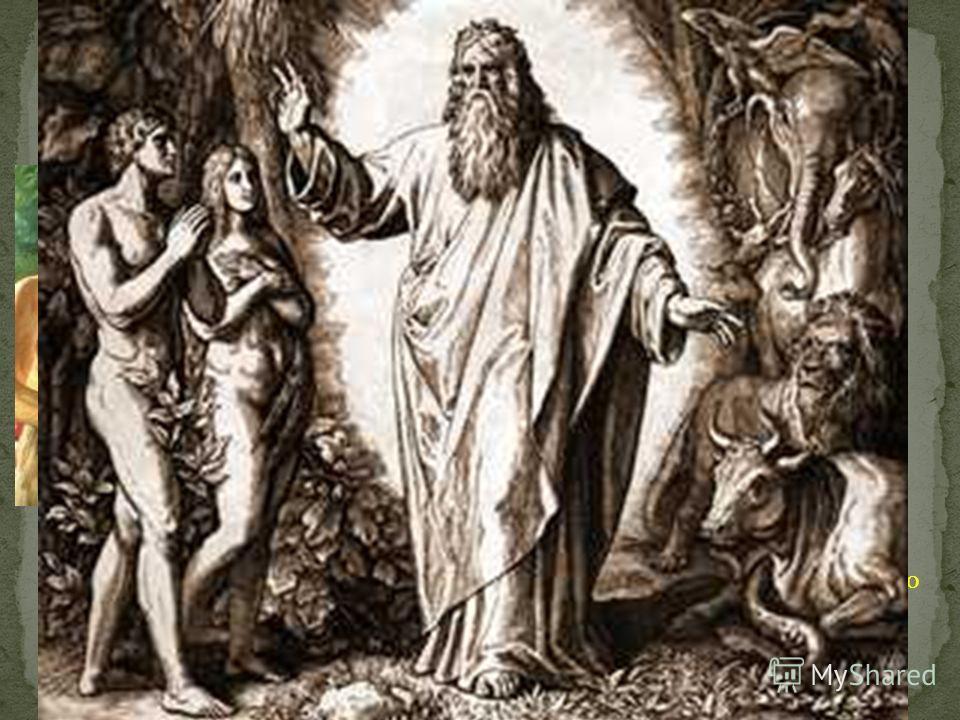 И сказал Бог: да произведёт земля душу живую по роду её, скотов, и гадов, и зверей земных по роду их. И стало так. И создал Бог зверей земных по роду их, и скот по роду его, и всех гадов земных по роду их. И увидел Бог, что это хорошо. И сказал Бог: