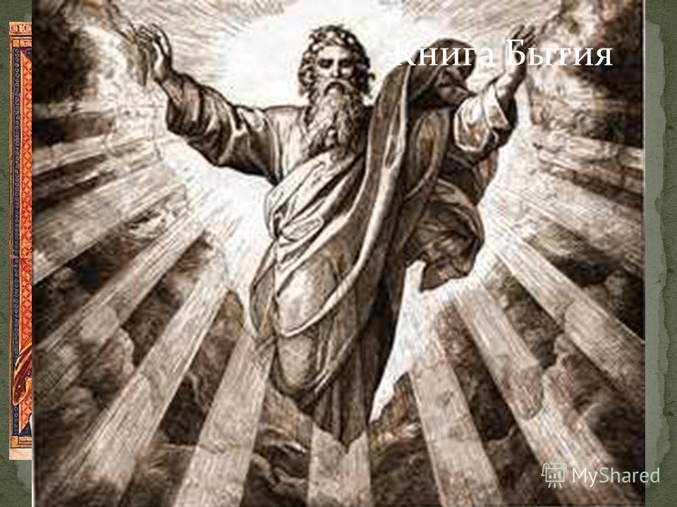 В начале сотворил Бог небо и землю. Земля же была безвидна и пуста, и тьма над бездною, и Дух Божий носился над водою. И сказал Бог: да будет свет. И стал свет. И увидел Бог свет, что он хорош, и отделил Бог свет от тьмы. И назвал Бог свет днем, а ть