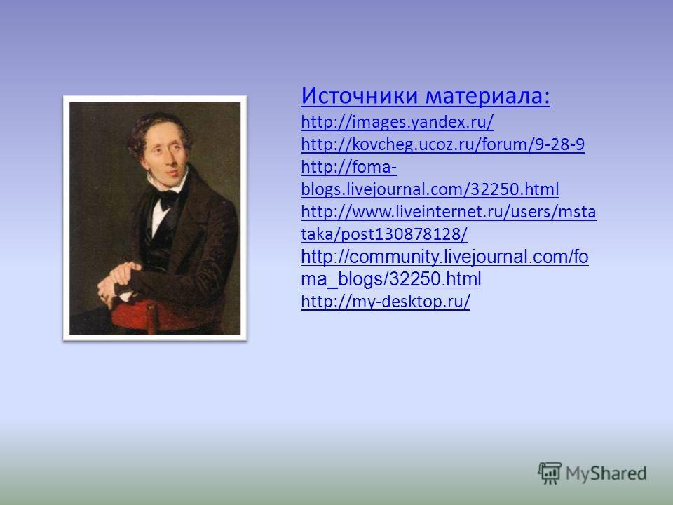 Источники материала: http://images.yandex.ru/ http://kovcheg.ucoz.ru/forum/9-28-9 http://foma- blogs.livejournal.com/32250.html http://www.liveinternet.ru/users/msta taka/post130878128/ http://community.livejournal.com/fo ma_blogs/32250.html http://m