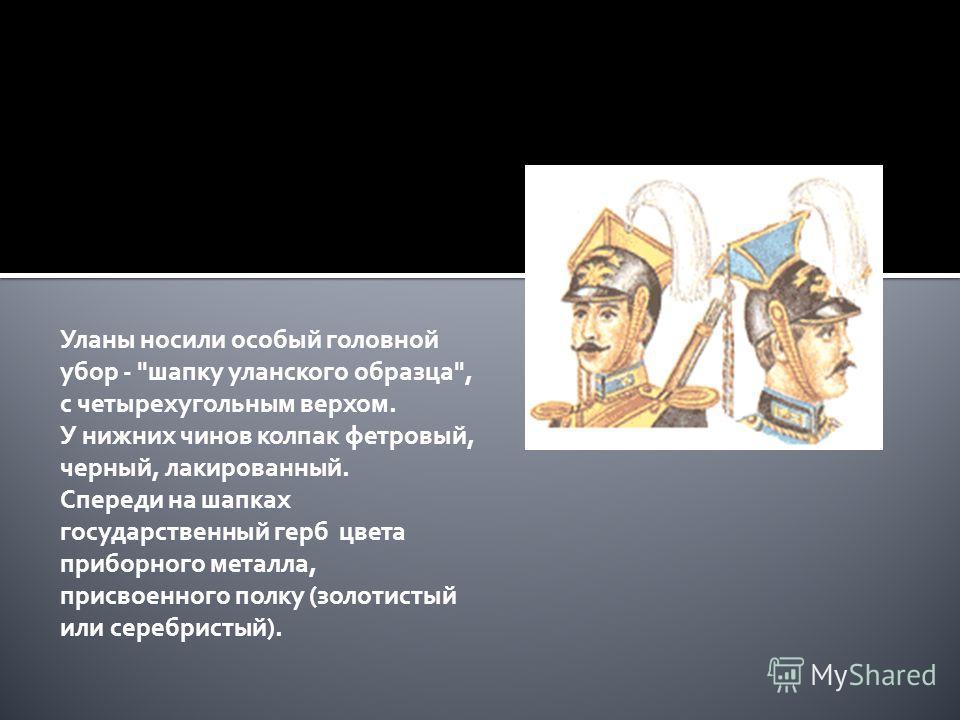 Уланы носили особый головной убор -