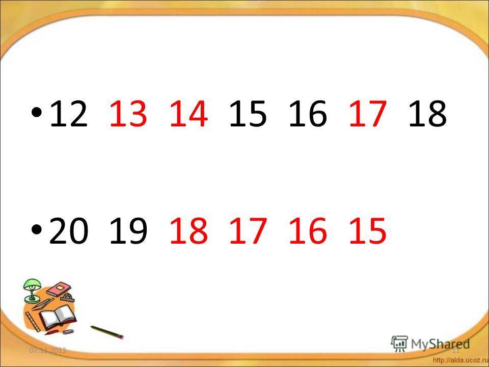 12 13 14 15 16 17 18 20 19 18 17 16 15 07.11.201311