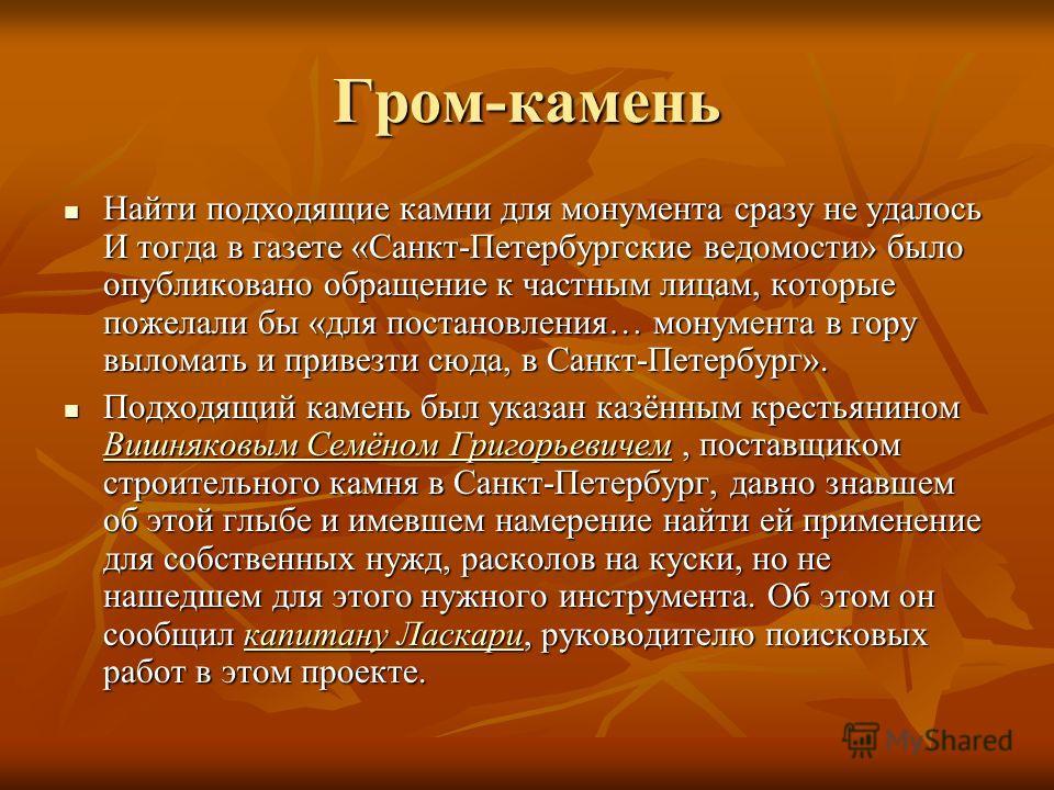 Гром-камень Найти подходящие камни для монумента сразу не удалось И тогда в газете «Санкт-Петербургские ведомости» было опубликовано обращение к частным лицам, которые пожелали бы «для постановления… монумента в гору выломать и привезти сюда, в Санкт
