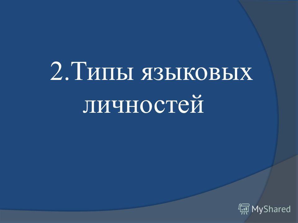 2.Типы языковых личностей