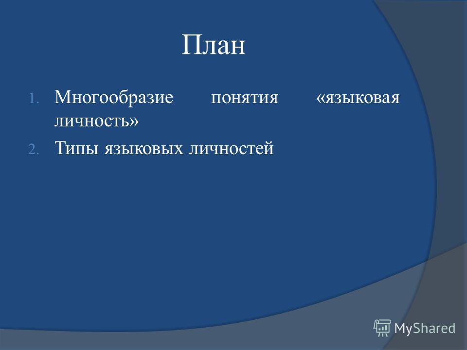 План 1. Многообразие понятия «языковая личность» 2. Типы языковых личностей