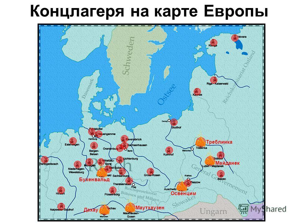 Концлагеря на карте Европы Треблинка Майданек Освенцим Маутхаузен Дахау Бухенвальд