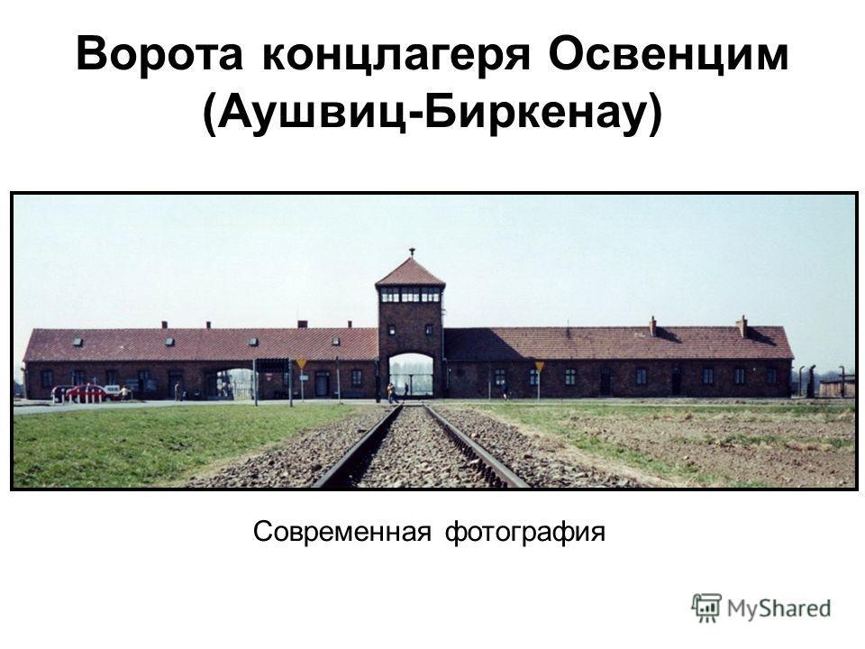 Ворота концлагеря Освенцим (Аушвиц-Биркенау) Современная фотография