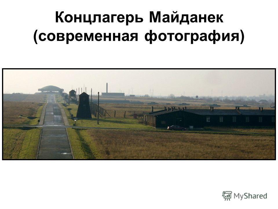 Концлагерь Майданек (современная фотография)