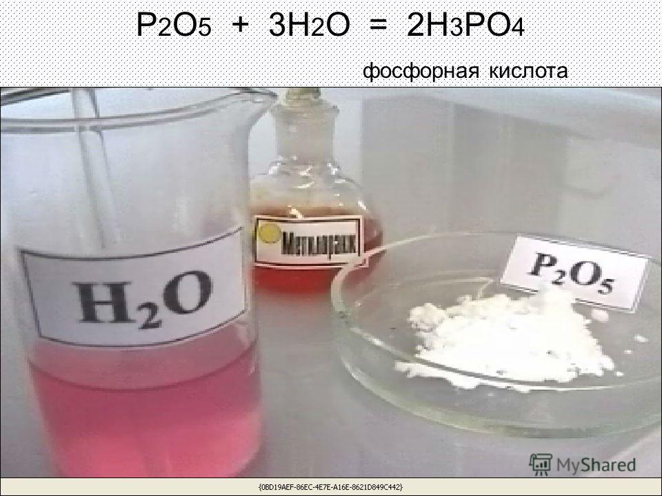 P 2 O 5 + 3H 2 O = 2H 3 PO 4 фосфорная кислота
