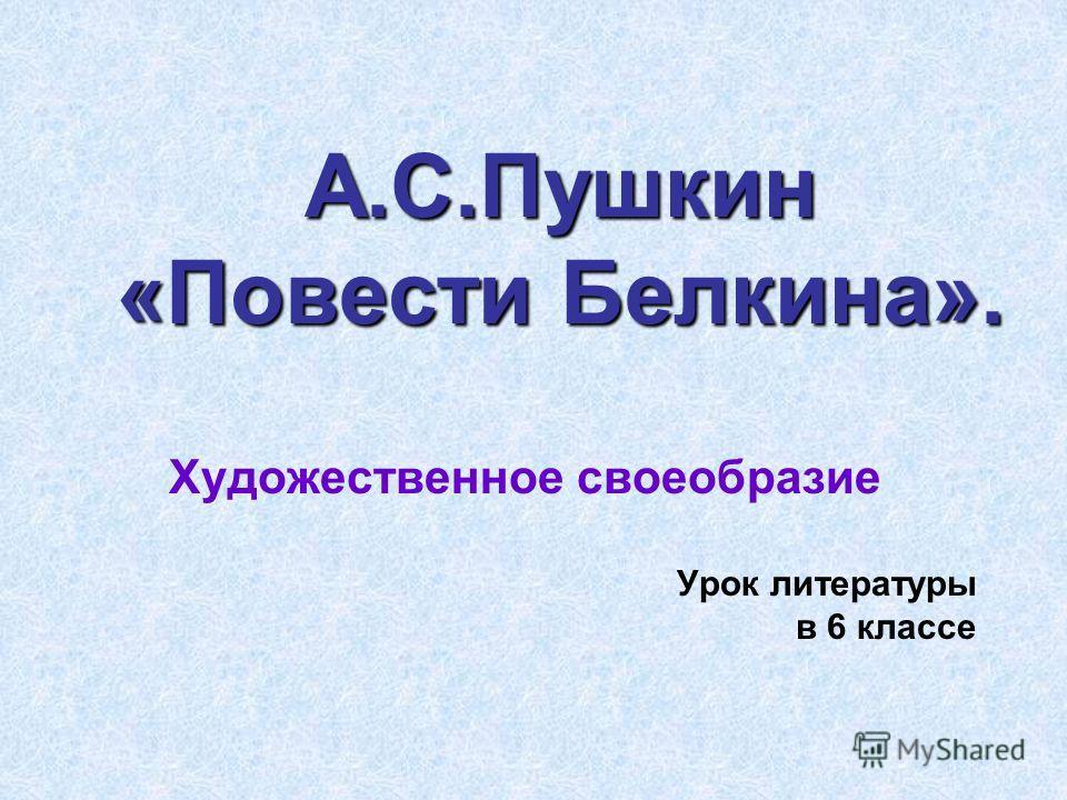 А.С.Пушкин «Повести Белкина». Художественное своеобразие Урок литературы в 6 классе