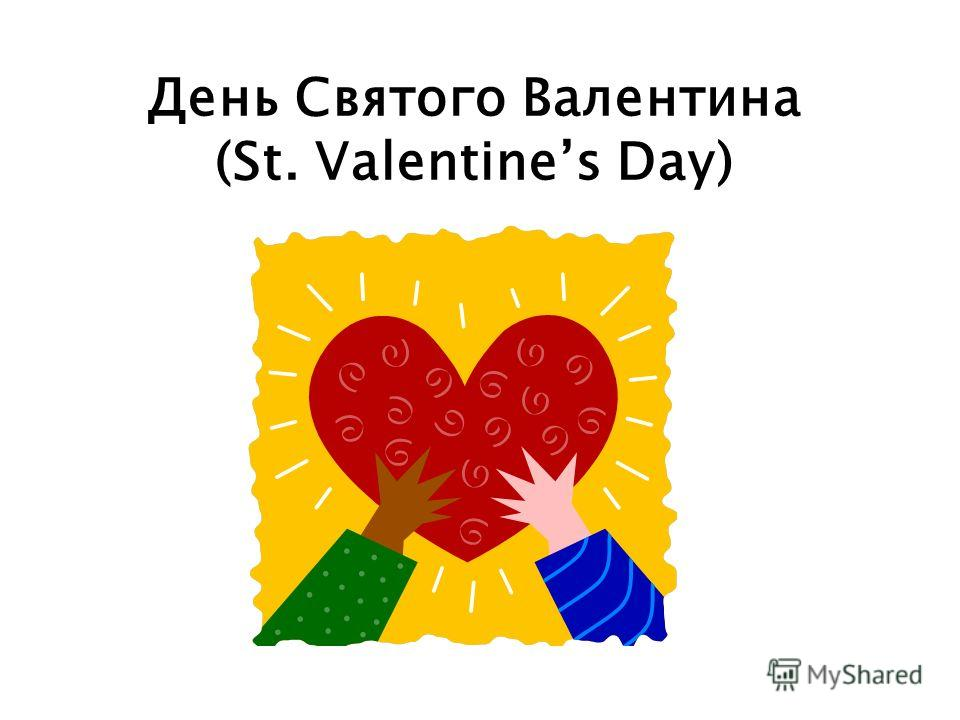 День Святого Валентина (St. Valentines Day)
