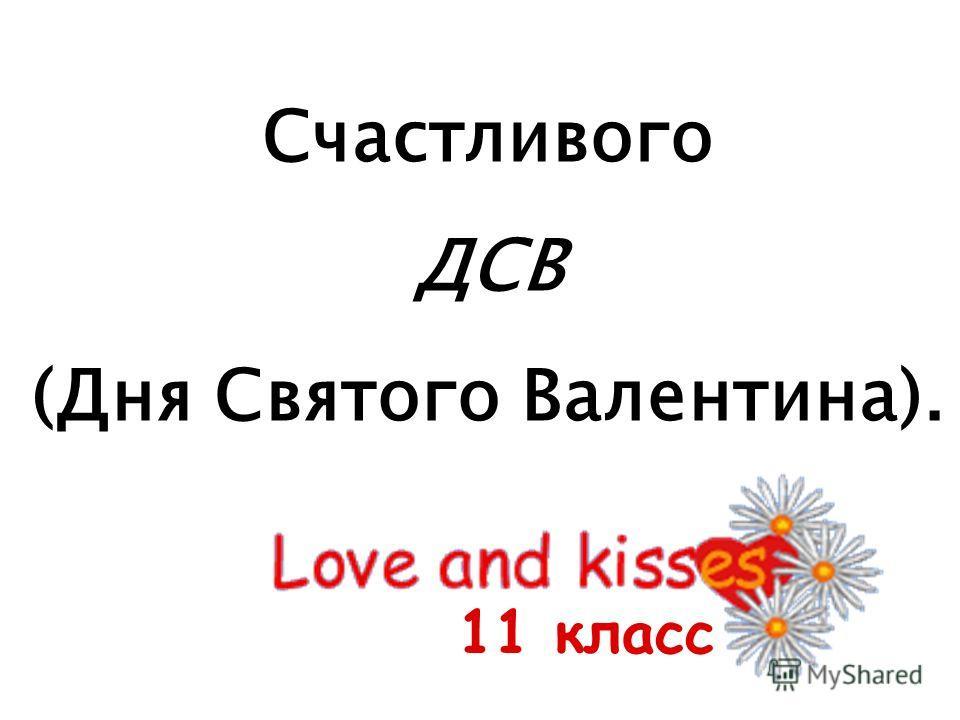 Счастливого ДСВ (Дня Святого Валентина). 11 класс