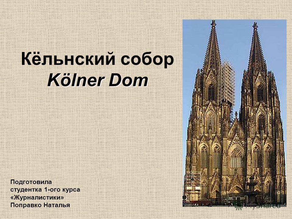 Kölner Dom Кёльнский собор Kölner Dom Подготовила студентка 1-ого курса «Журналистики» Поправко Наталья