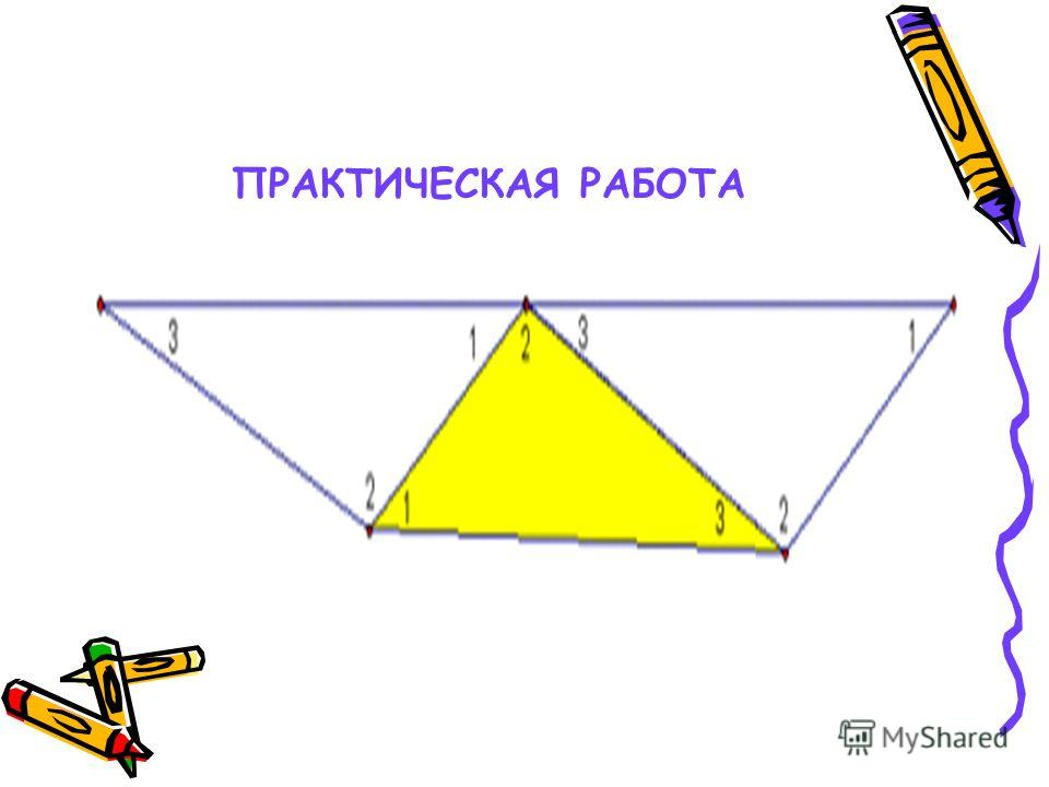 ПРАКТИЧЕСКАЯ РАБОТА