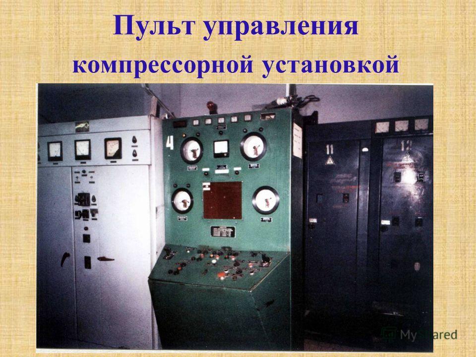 Конвейерный транспорт Конвейерный транспорт – предназначен для транспортировки полезного ископаемого по горизонтальным эстакадам шахтного комплекса подъема. Поступают с Кировского машиностроительного завода.