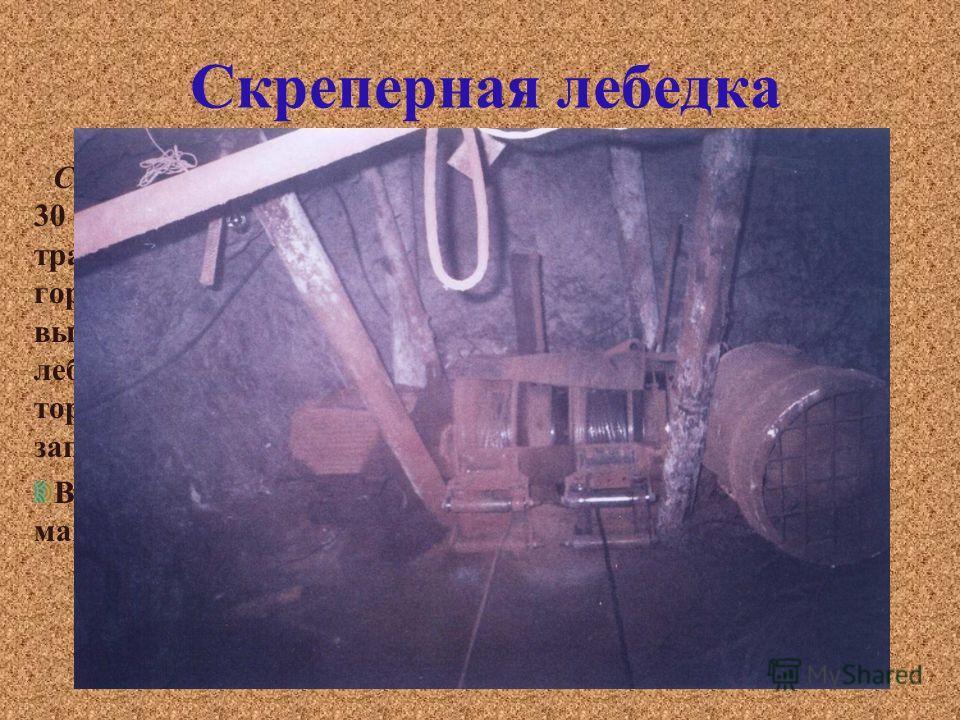 Компрессорные установки Компрессорные установки – тип 4ВМ10 – 100/8 (120/9) – предназначены для работы пневмоинструментов: перфораторы; подъемные машины; буровые станки; отбойные молотки; дозаторные. Выпускаются Пензенским компрессорным заводом.