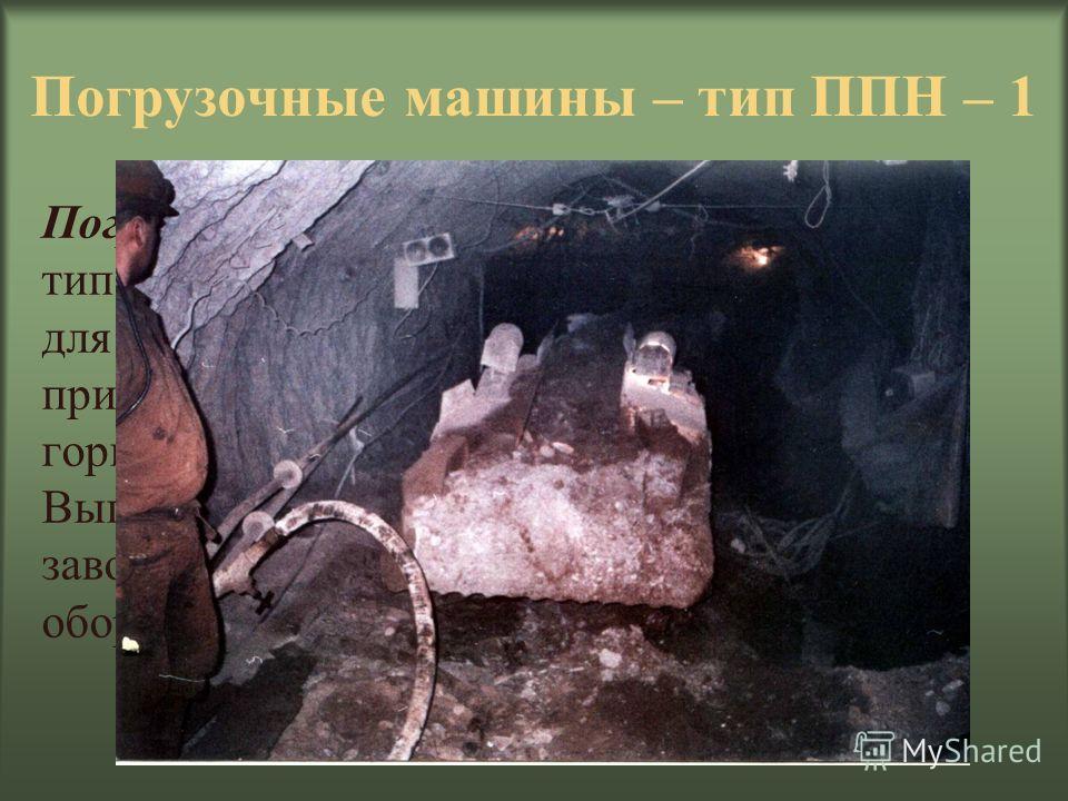 Скреперная лебедка Скреперные лебедки – (55 Л.С. – 30 П.С.) – предназначены для транспортировки горной массы по горизонтальным и наклонным выработкам. В связи с тем, что у лебедки нет предохранительных тормозов, подъем груза на высоту запрещен. Выпус