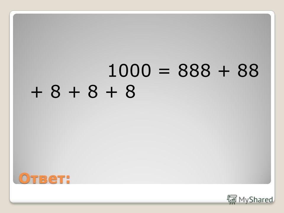 Ответ: 1000 = 888 + 88 + 8 + 8 + 8
