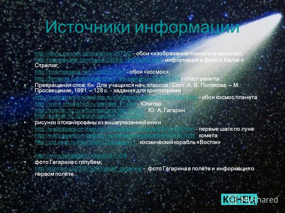 Источники информации http://www.gandex.ru/oboishow/2671/2/ - обои «изображение планеты в космосе»;http://www.gandex.ru/oboishow/2671/2/ http://obozrevatel.com/news/2008/8/19/254202.htm - информация и фото о Белке и Стрелке;http://obozrevatel.com/news
