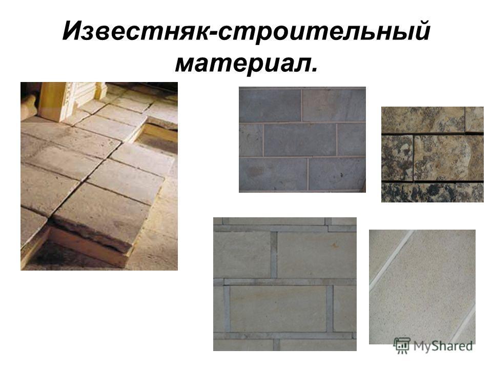 Известняк-строительный материал.