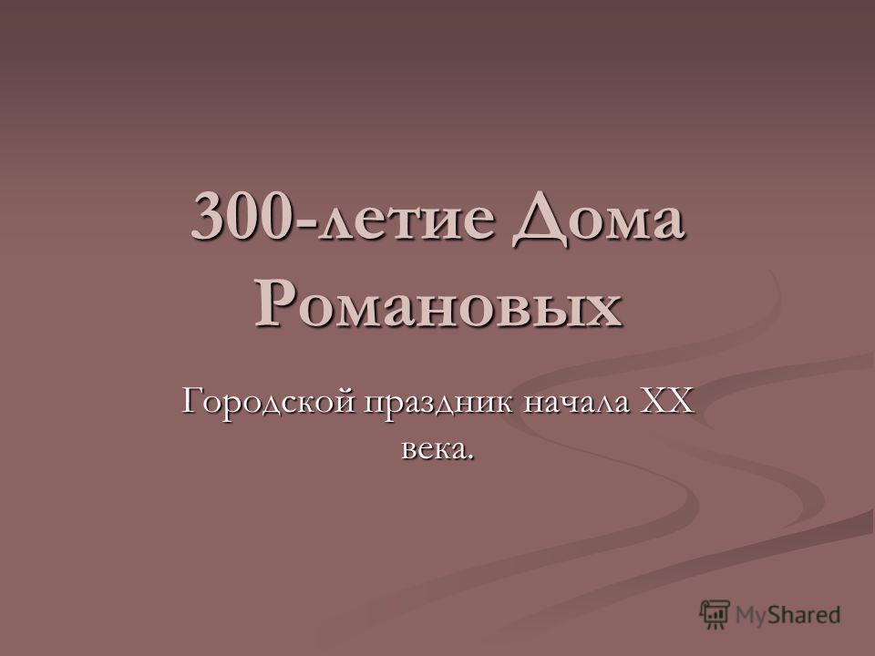 300-летие Дома Романовых Городской праздник начала XX века.
