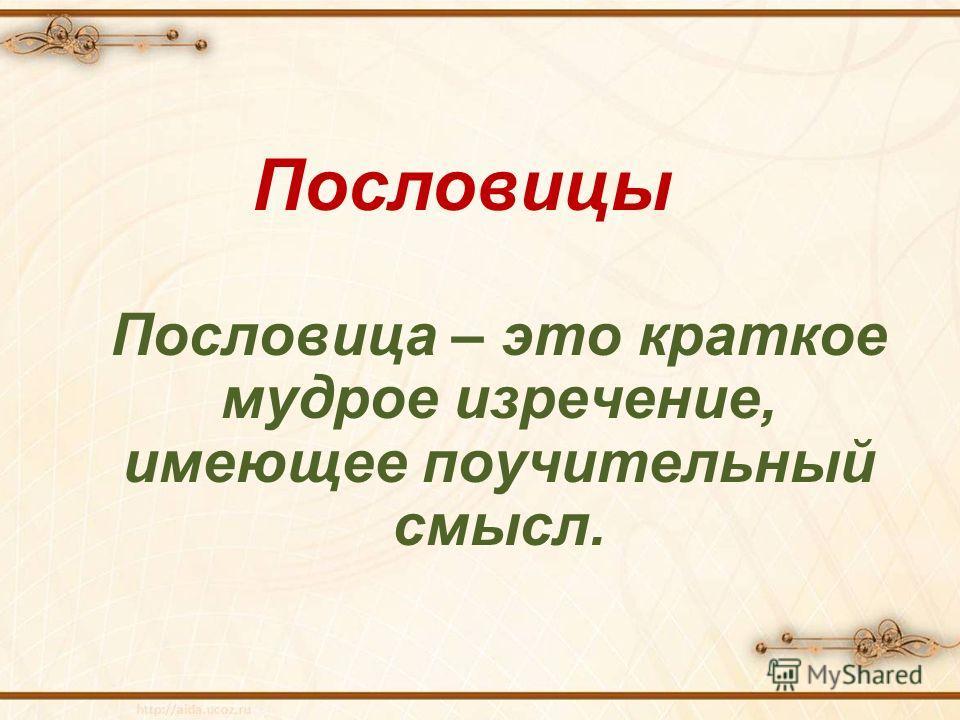 Пословица – это краткое мудрое изречение, имеющее поучительный смысл. Пословицы