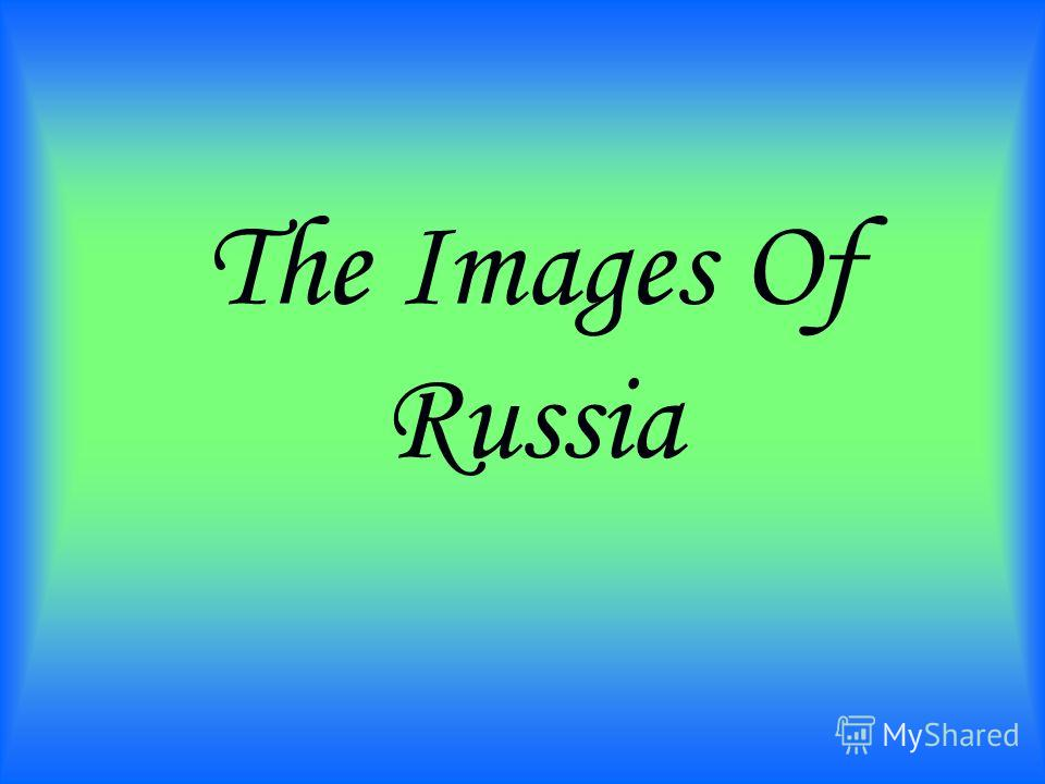 The Images Of Russia