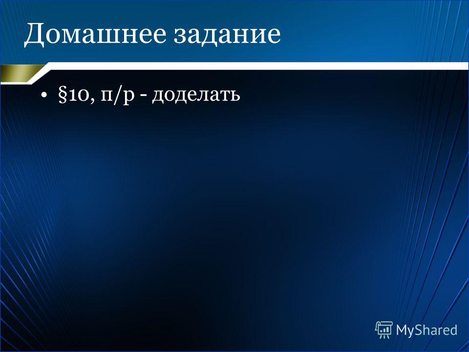 Домашнее задание §10, п/р - доделать