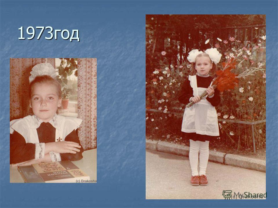 1973год