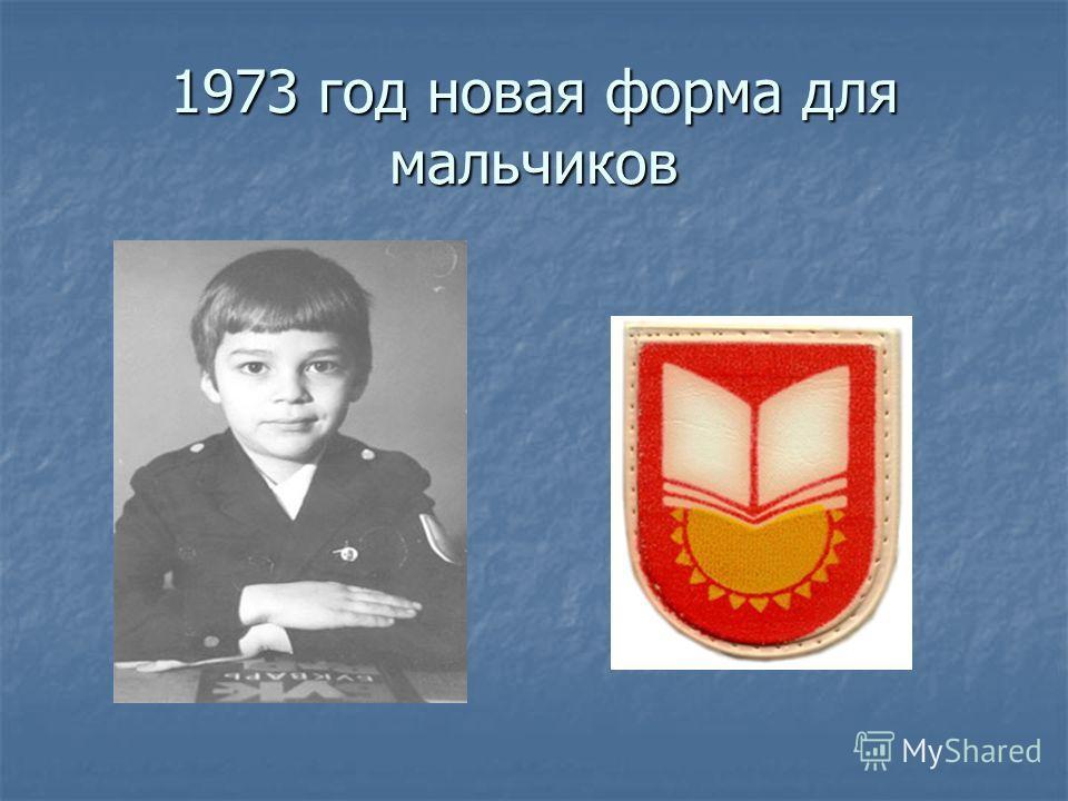 1973 год новая форма для мальчиков