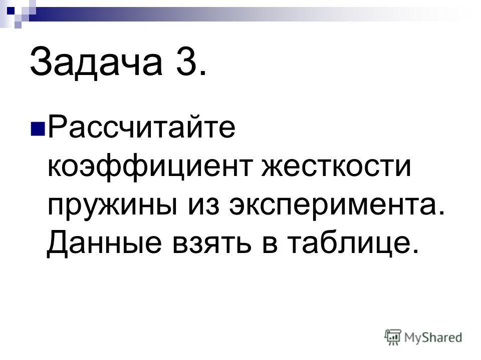Задача 2. Какой силой обладал Алёша Попович, если коэффициент жесткости тетивы 10 000 Н/м, а тетиву растянул на 20 см.
