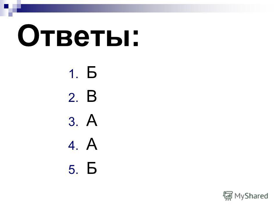 5. От чего зависит результат действия силы на тело? а) массы; б) модуля, направления, точки приложения; в) объёма, плотности, расстояния.