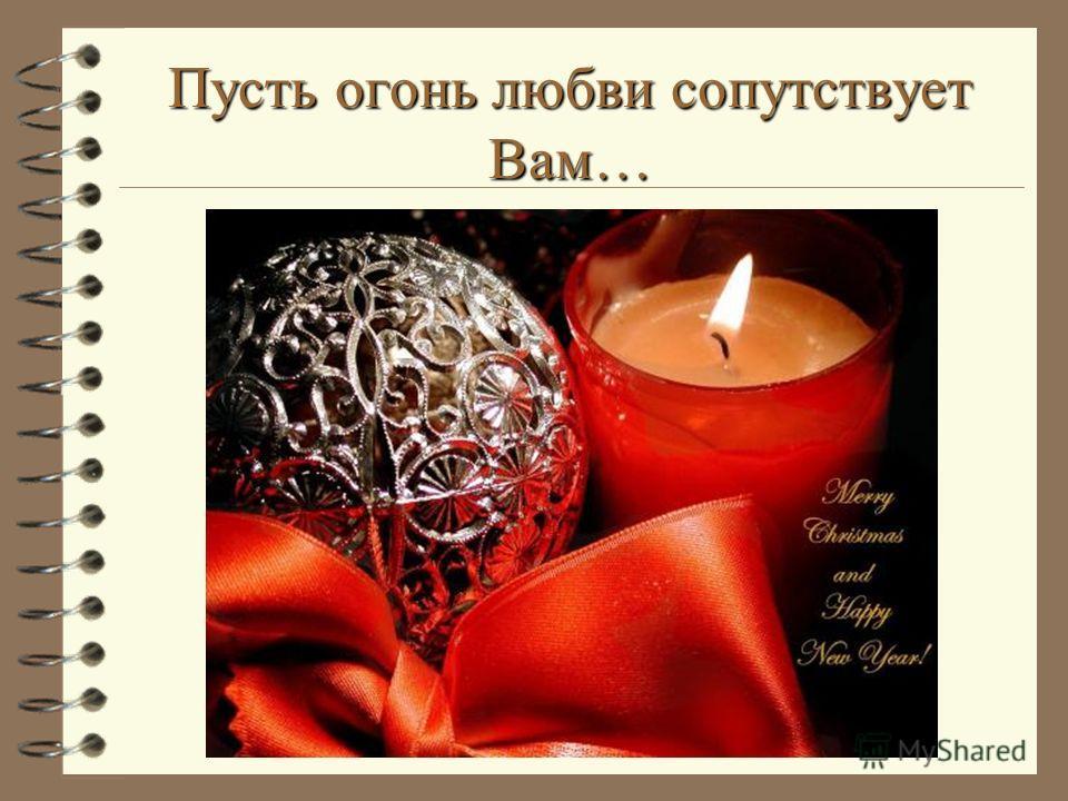 Пусть огонь любви сопутствует Вам…