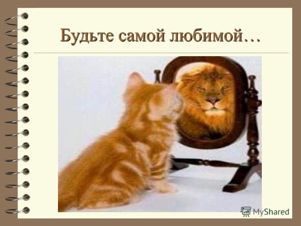 Будьте самой любимой…